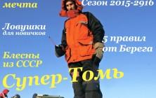 """Мартовский номер """"На рыбалке"""" Юрга"""